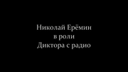 MoikhSosedeySyleiUnitazy2017NikolayYeriomin