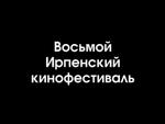 Vos'moyIrpenskiyKinofestivalDen'Vtoroy.syomkifilmanoch'naprolyot2010titlecard01