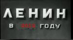 LeninV2012Godu2013TitleCard