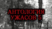 AntologiyaUzhasov5 2017TitleCard