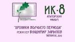 KhronikiVolchiegoPerioda2010TitleCard