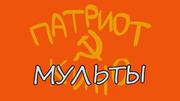 PatriotMULTY2017s01e04BremenskieRazboyniki(PikuliMinusDetstvo)TitleCard01