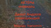 SbornikStrakha2016NikolayYeriomin