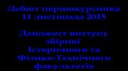 DebyutPershokursnyka2015TitleCard