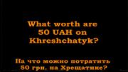 WhatWorthAre50UAHOnKhreshchatyk2016TitleCard