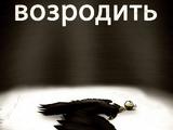 Russian Resurrection