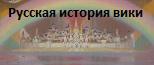 Русская история вики
