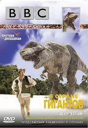 Прогулки с динозаврами. В стране гигантов