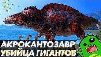 АКРОКАНТОЗАВР — аллозавр, спинозавр и Т-рекс в одном лице
