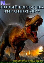 Rediscovering T-Rex