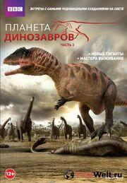 P6ppzpp-onlayn-kino-planeta-dinozavrov-mini-serial-2011-1-sezon