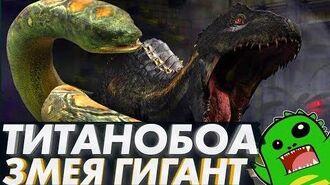 ТИТАНОБОА самая большая змея планеты ПОДКАСТ