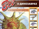 Иллюстрированный справочник «Всё о динозаврах»