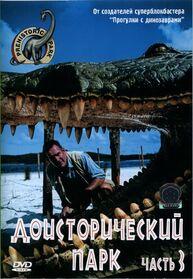 Доисторический парк 4