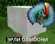 Эрлибамбони