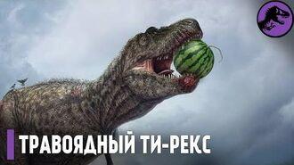 Нам Врали! Ти-Рекс был Травоядным!-0