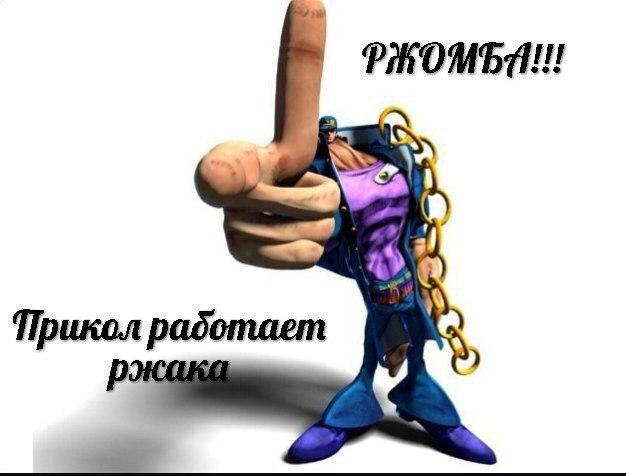 Rzhomba-prikol-rabotaet-rzhaka