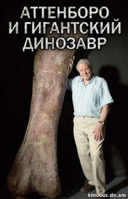 Bbc-attenboro i gigantskij dinozavr