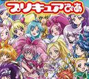 Kirakira kawaii! Pretty Cure Daishuugou ~Inochi no Hana~