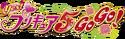 Yes! Pretty Cure 5 GoGo!
