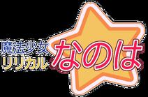 Magical girl lyrical nanoha logo by paranoidkitten-d61ocbw