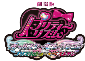 Pretty Rhythm Movie Logo