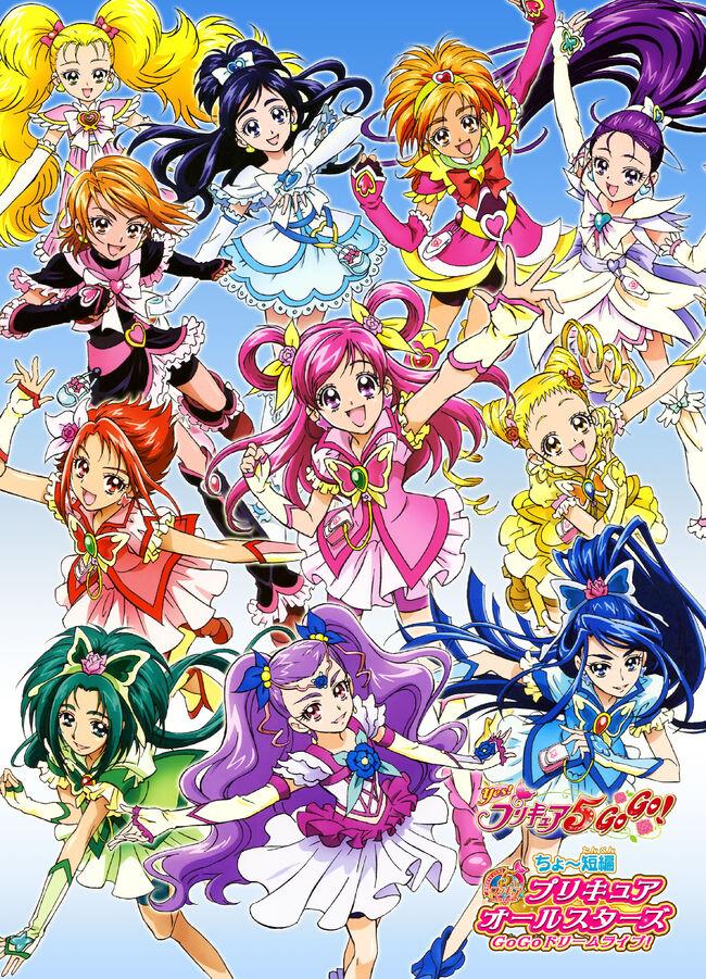 Pretty Cure All Stars Go Go! Dream Live HD