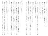 Харткэтч роман (22)
