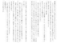 Футари роман (106)