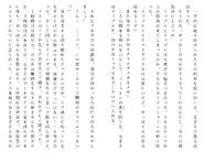 Футари роман (28)