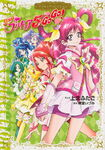 YPC5GG Manga Cover