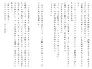 Футари роман (94)