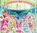 Pretty Cure Super Stars!