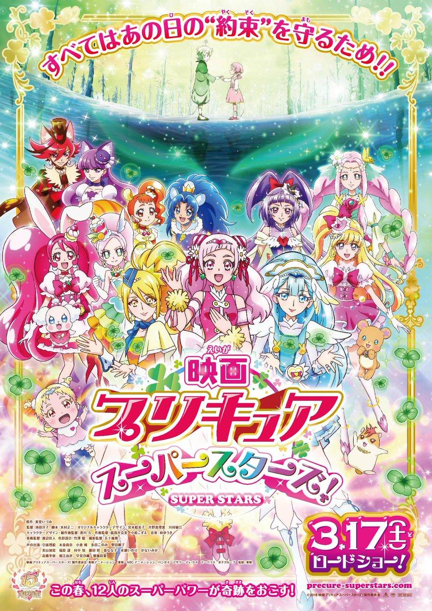 Kết quả hình ảnh cho Pretty Cure Super Stars poster