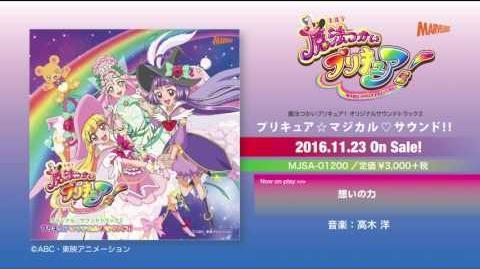 【試聴】魔法つかいプリキュア!オリジナルサウンドトラック2 プリキュア♡マジカル☆サウンド!!