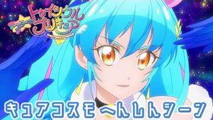 【スター☆トゥインクルプリキュア】キュアコスモ へんしんシーン