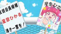 STPC35 Lala telling everyone to support Hikaru