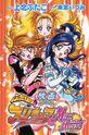 FwPCMH Movie 1 Original Manga Cover
