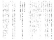 Харткэтч роман (220)