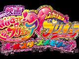 HUGtto! Pretty Cure♡Futari wa Pretty Cure: Recuerdos de All Stars