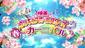 Pretty Cure All Stars Haru no Carnival Logo