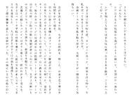 Футари роман (199)