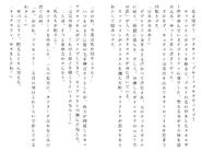 Харткэтч роман (134)