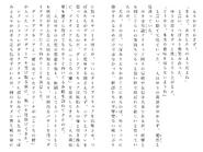 Харткэтч роман (140)