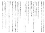 Футари роман (93)