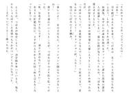 Харткэтч роман (93)