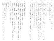 Футари роман (169)