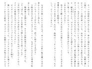 Футари роман (53)