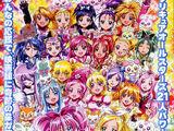 Pretty Cure All Stars DX 3:Entrega el futuro ¡La flor color arcoiris ☆ que conecta el mundo!