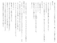 Харткэтч роман (228)